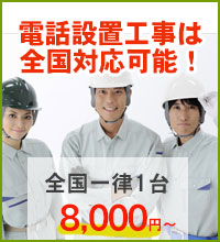 電話設置工事は全国対応可能 全国一律8,000円