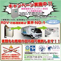 全国RDVシステム協議会