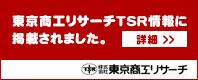 東京商工リサーチTSR情報にて掲載されました。