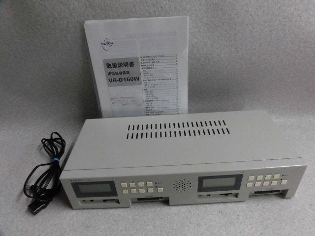 VR-D160W